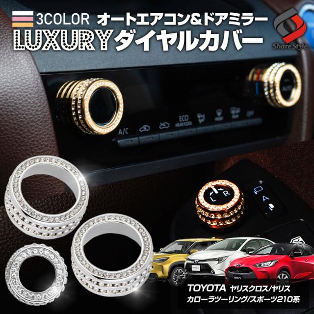 トヨタ 汎用 ラグジュアリー オートエアコンダイヤル&ドアミラーダイヤルカバー 3P