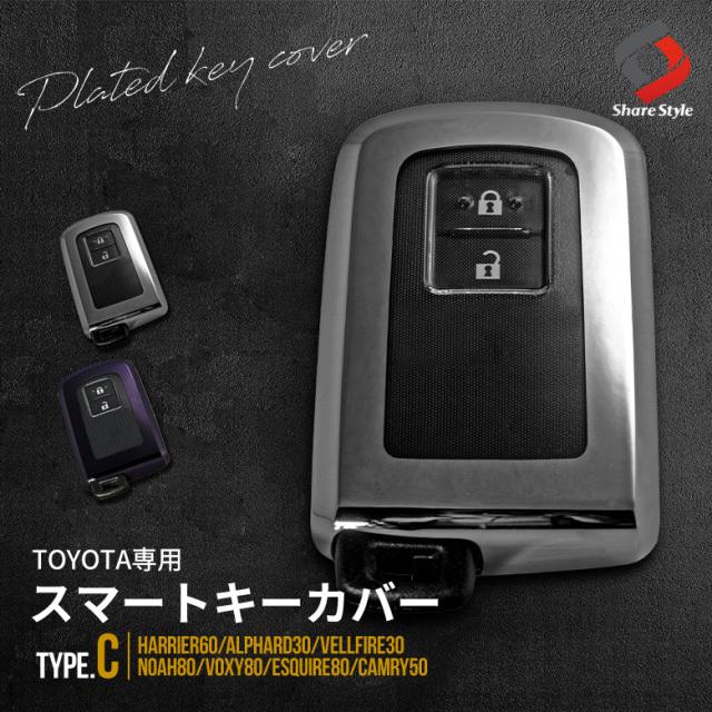 【まとめ割引対象商品】トヨタ車汎用 キーケース Cタイプ メッキ風TPU [PT10]