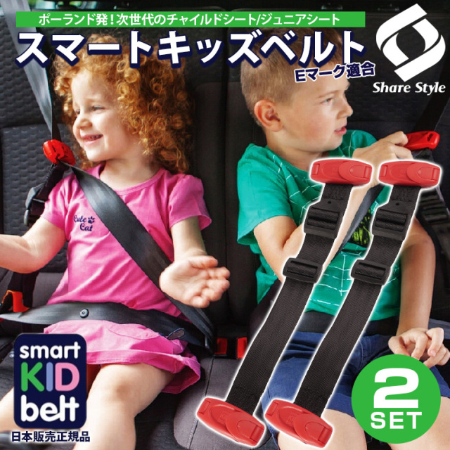 2個セット メテオ APAC 正規品 スマートキッズベルト 簡易型 チャイルドシート 世界最軽量 携帯型幼児用 シートベルト B3033 [J]