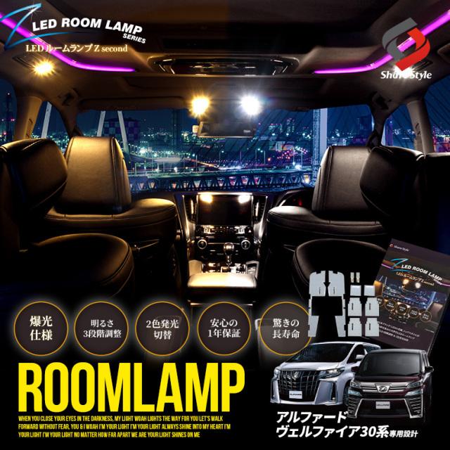 30系 アルファード ヴェルファイア 専用 クリア加工 LEDルームランプ 2色カラー切り替え 明るさ調整機能付き