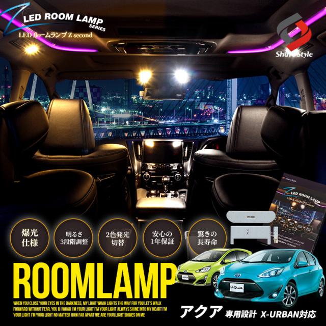 アクア NHP 10 系 専用 クリア加工 LEDルームランプ 2色カラー切り替え 明るさ調整機能付き