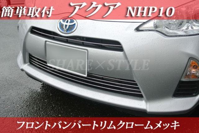 【アクア(NHP10)前期専用】フロントビューを引き締める♪  オールクローム鏡面メッキバンパートリム 新品 5点セット