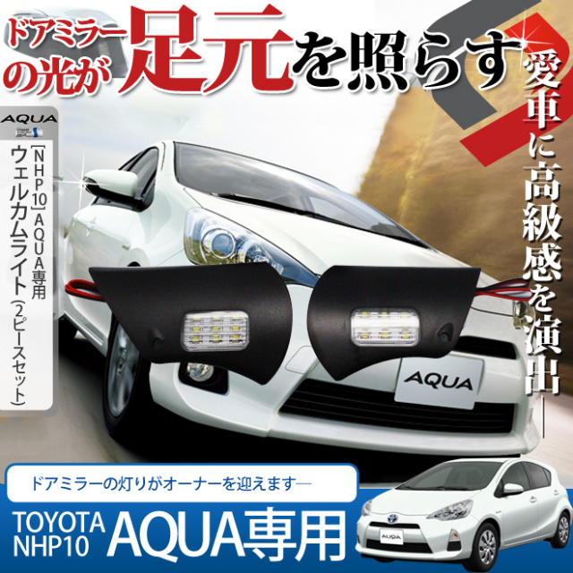 TOYOTA(トヨタ) NHP10 AQUA(アクア)専用 純正交換LED9連ウェルカムライト(ウェルカムランプ)