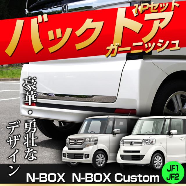 N-BOX・N-BOX Custom バックドアガーニッシュ トランクのキズ防止に ステンレス鏡面加工 1p