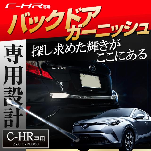 C-HR バックドアガーニッシュ 1p 車種別専用設計 ステンレス製 鏡面加工