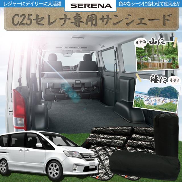 日産C25セレナ(SERENA)専用設計 サンシェード 吸盤で簡単装着