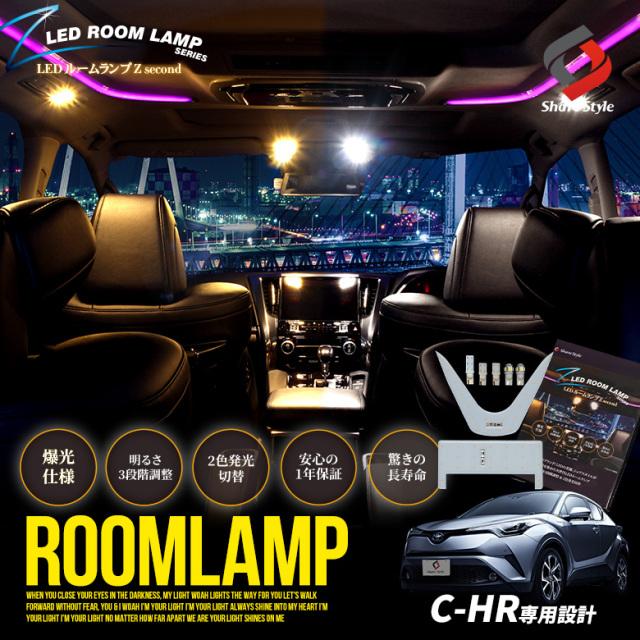 C-HR 専用 クリア加工 LEDルームランプ 2色カラー切り替え 明るさ調整機能付き