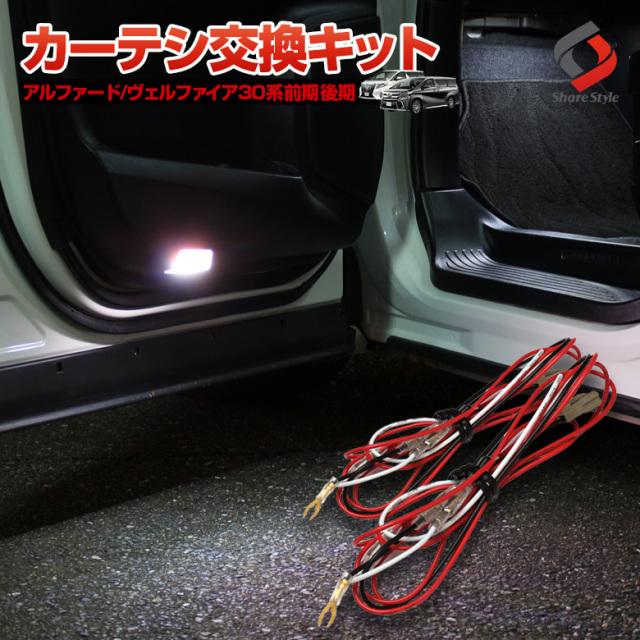 ヴェルファイア 30系 アルファード 30系 反射板カーテシLED化キット 配線キット アルファード ヴェルファイア LED カーテシランプ カーテシ[K]