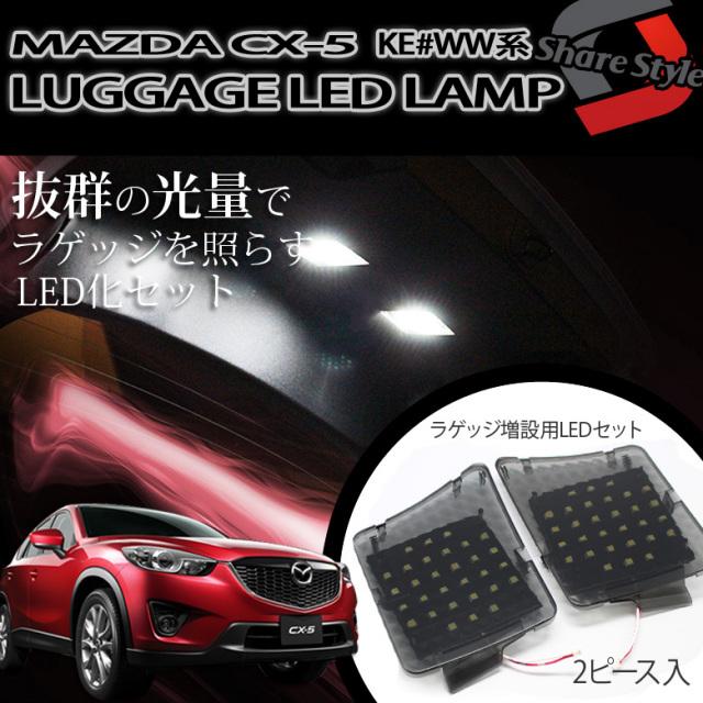 CX-5 KE##系 専用 ラゲッジ増設用 LEDランプセット ラゲッジランプ トランクルーム