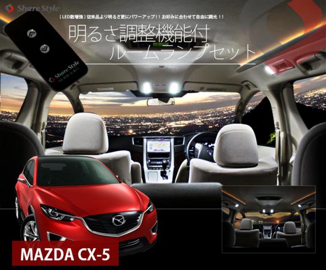 ■明るさ調整機能付き!! Z LEDルームランプセット MAZDA CX-5 KE##W 専用 10段階調光 3chip SMD リモコン付!