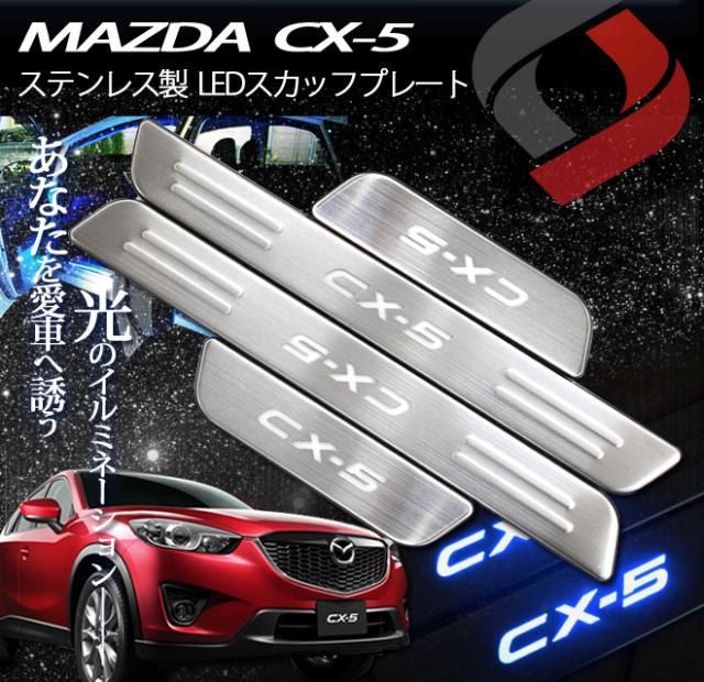 ドレスアップパーツ MAZDA/マツダ CX-5専用 LEDスカッフプレート4ピースセット
