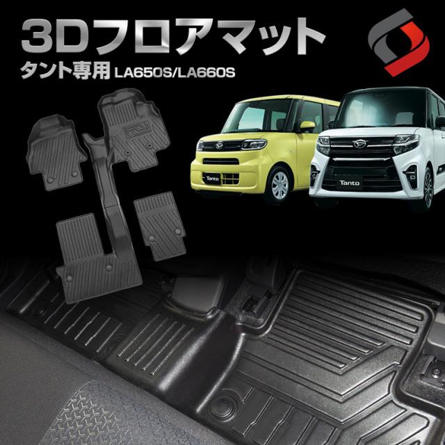 タント LA650S LA660S 専用 3D フロアマット [J]