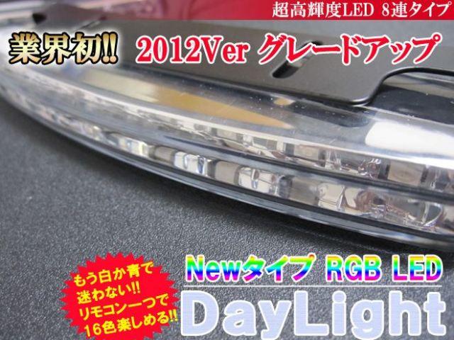 ■多機能RGBデイライト16色を室内から!! LEDは左右合わせて16連 コンパクト取付簡単!! ストロボ/ホタル/常時点灯 158×45×18mm