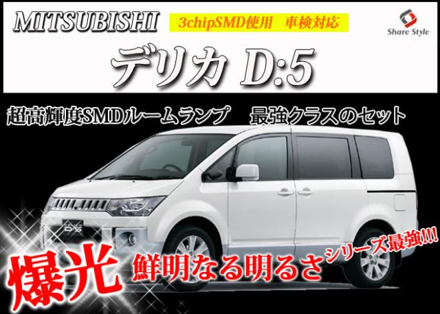 超激明 MITSUBISHI(三菱) デリカD:5専用 ルームランプ 超豪華セット!! 3chip SMD全使用 029