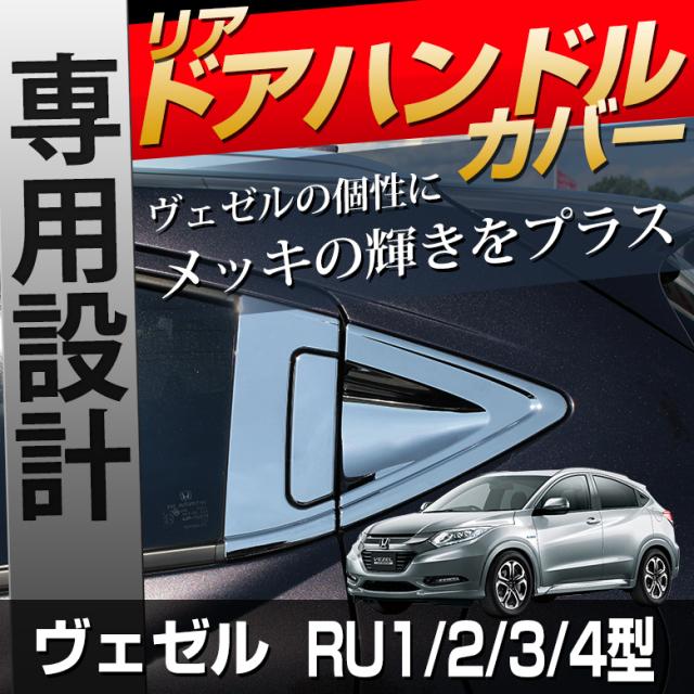 ヴェゼル RU1/RU2/RU3/RU4 リアドアハンドル プロテクター メッキカバー
