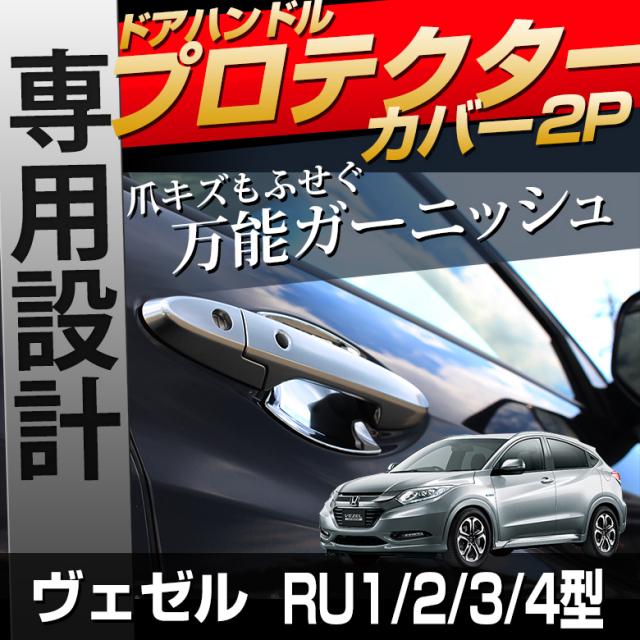 ヴェゼル RU1/RU2/RU3/RU4 ドアハンドル プロテクター 2P