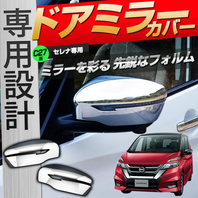 セレナ C27 ドアミラーカバー メッキカバー ドアミラー サイドミラー エアロパーツ メッキ加工 鏡面仕上げ 2p
