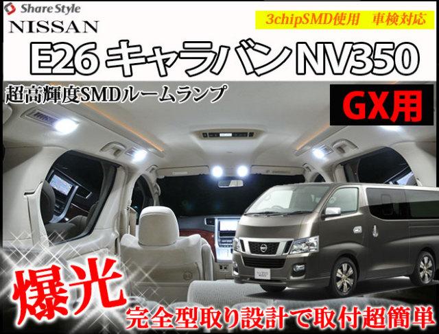 超激明 NISSAN E26キャラバン NV350 GX用 LEDルームランプセット