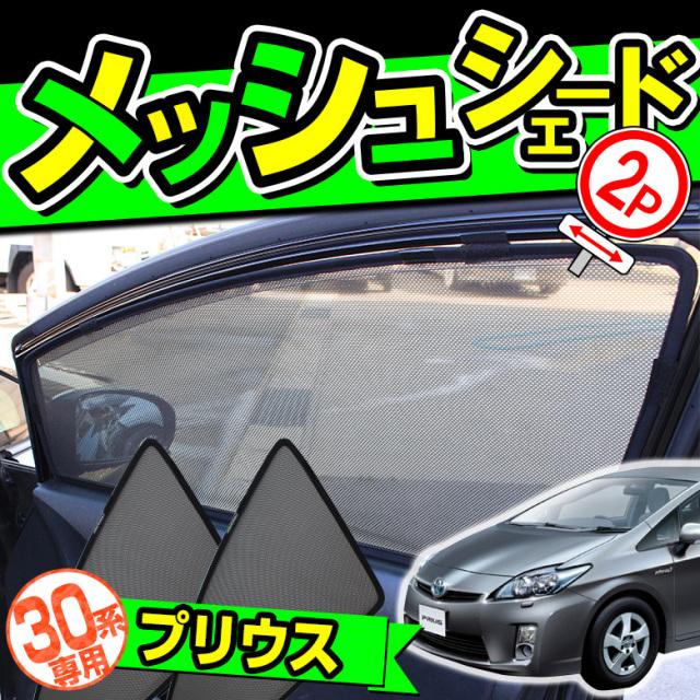 プリウス 30 メッシュシェード フロント 2Pセット 簡単装着 運転席側 助手席側 取付簡単サンシェード