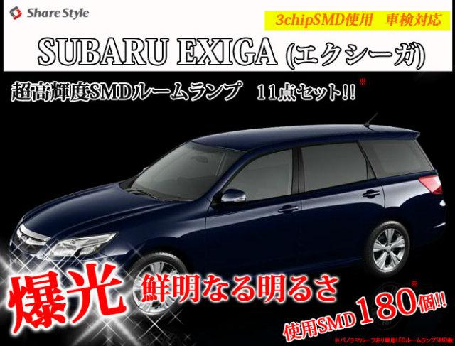 SUBARU エクシーガ(EXIGA) 全純白3chip SMD採用 ポン付けタイプ ルームランプセット