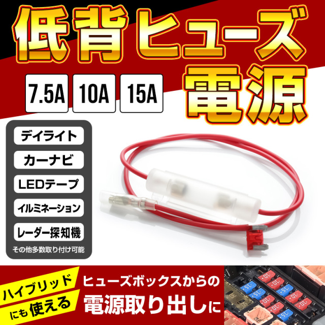 低背ヒューズ電源 7.5A/10A/15A