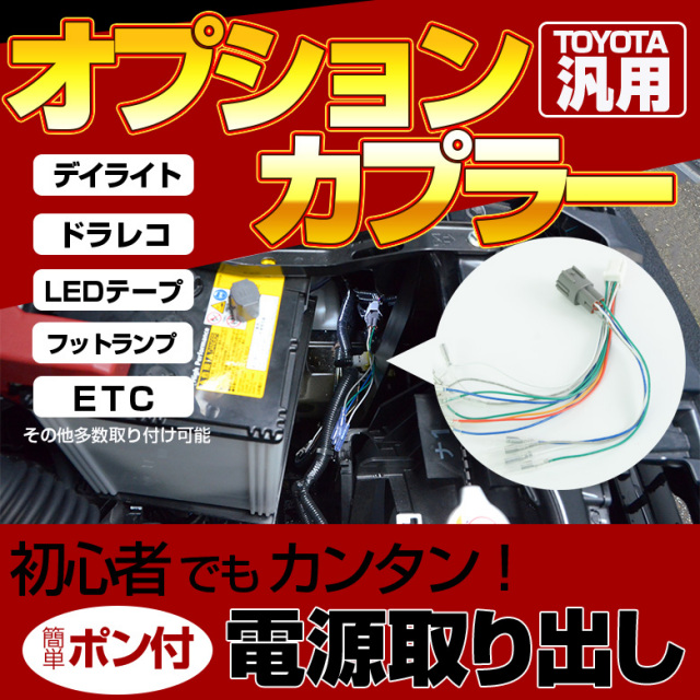 TOYOTA汎用 オプションカプラー