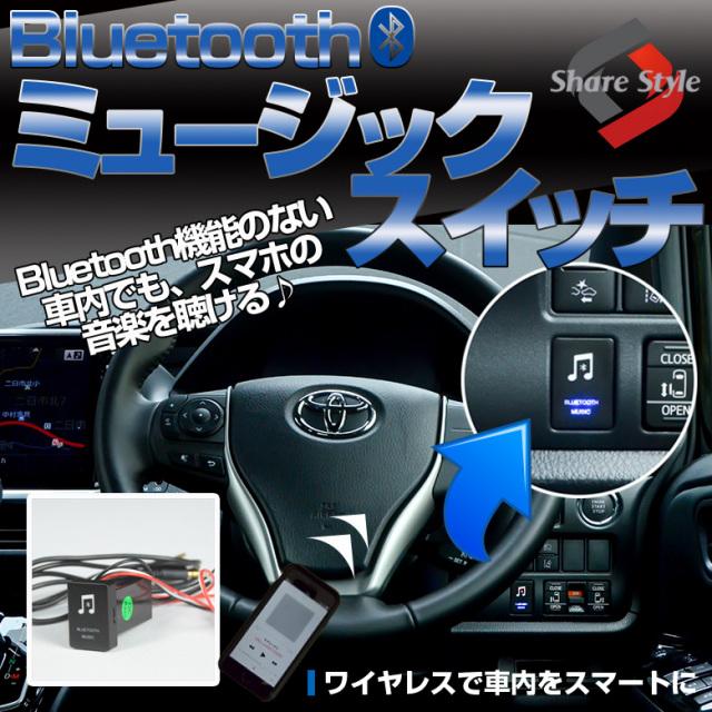 トヨタ汎用ブルートゥースミュージックスイッチ