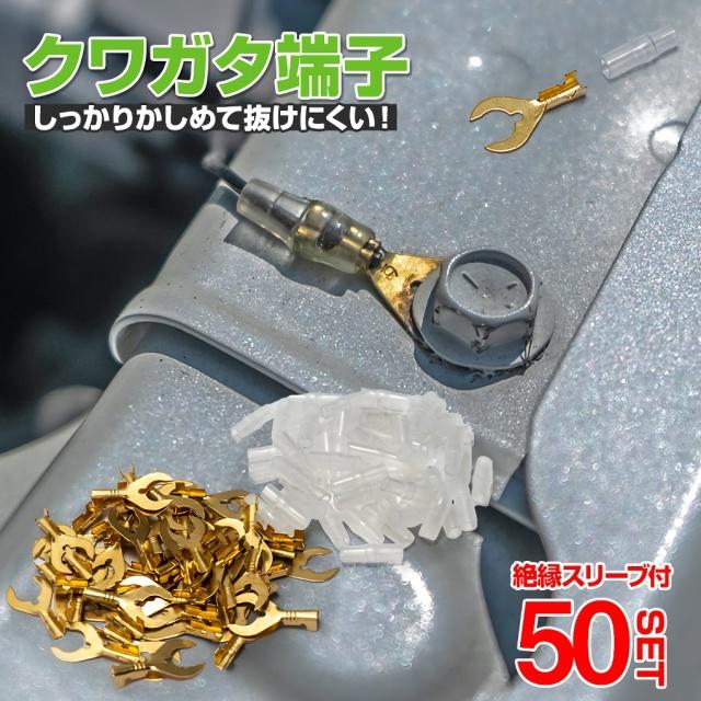 クワガタ端子 50セット スリーブ付き [J]