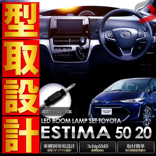 超激明 TOYOTA(トヨタ) 50系エスティマ 前期・後期 専用 ルームランプ 超豪華セット!! 3chip SMD全使用 037
