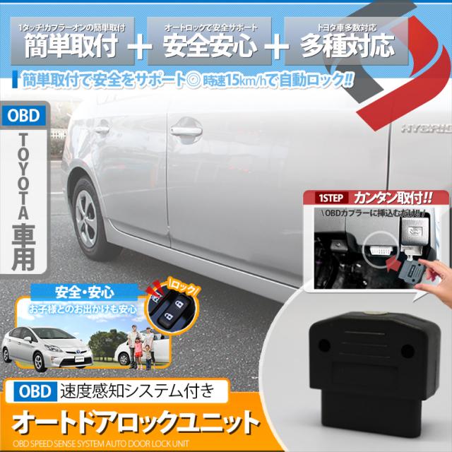 ラクティス マークX ウィッシュ RAV4 OBD(取付3秒) オートドアロック 車速度感知システム付 OBDDL-T02P 差込だけの簡単取付