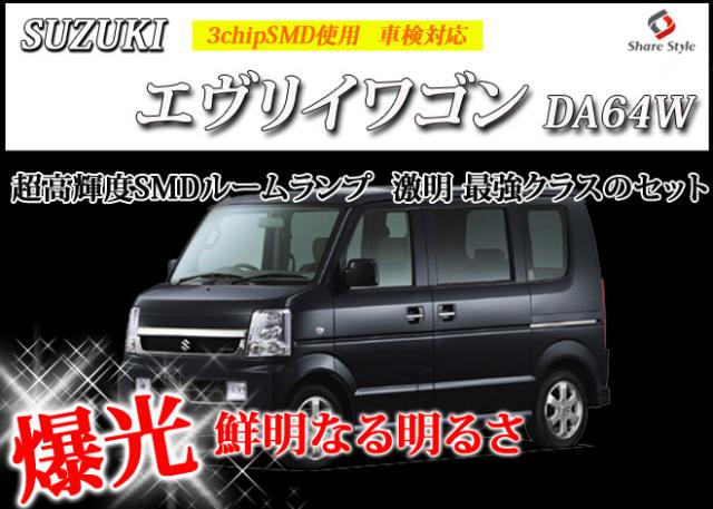 超激明 SUZUKI(スズキ) エヴリイワゴン DA64W専用 ルームランプ 超豪華セット!! 3chip SMD全使用 023