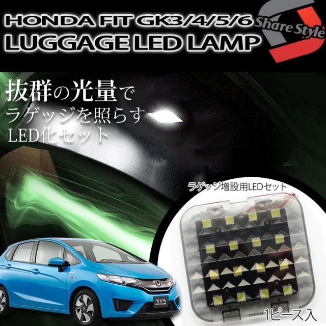 新型フィット GK3/4/5/6 専用 ラゲッジ増設用LEDランプセット ラゲッジランプ
