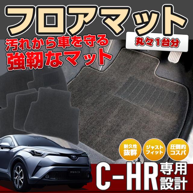 C-HR フロアマット 車種別専用設計カーマット シンプルデザインで汎用性抜群