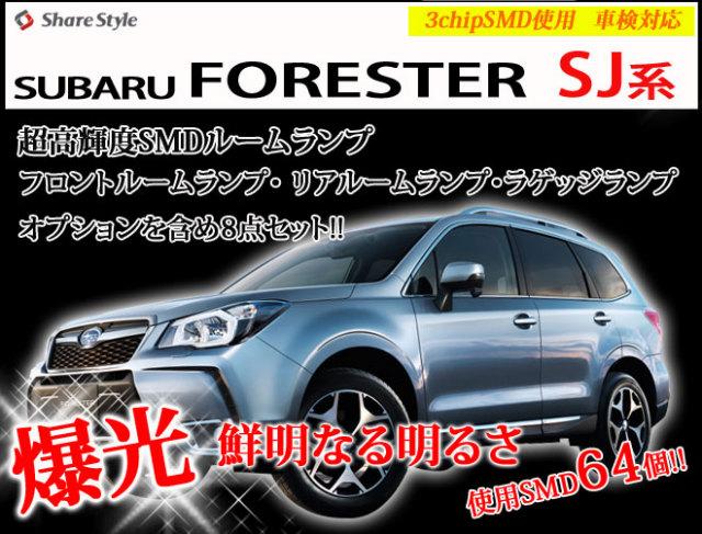 SUBARU フォレスター(FORESTER) SJ系 アイサイトあり/なし 専用 LEDルームランプ超豪華セット!! 3chip SMD使用