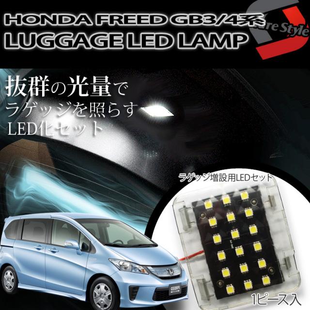 フリード GB3/4系 専用 ラゲッジ増設用LEDランプセット ラゲッジランプ FREED 増設キット