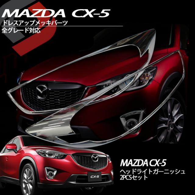 ドレスアップパーツ MAZDA/マツダ CX-5専用 ヘッドライトガーニッシュ 2ピースセット