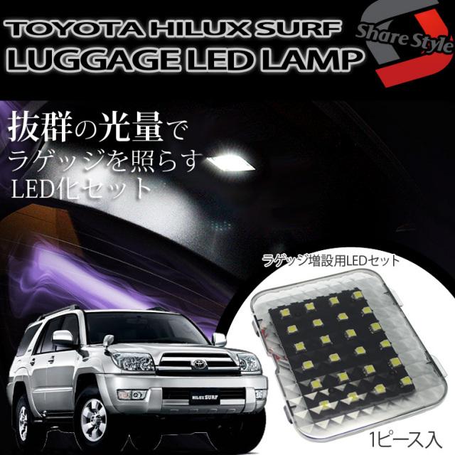 ハイラックスサーフ 専用 ラゲッジ増設用LEDランプセット ラゲッジランプ トヨタ