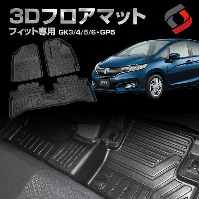 フィット GK3 4 5 6 GP5 専用 3Dフロアマット ガソリン車 ハイブリッド車 対応  [J]