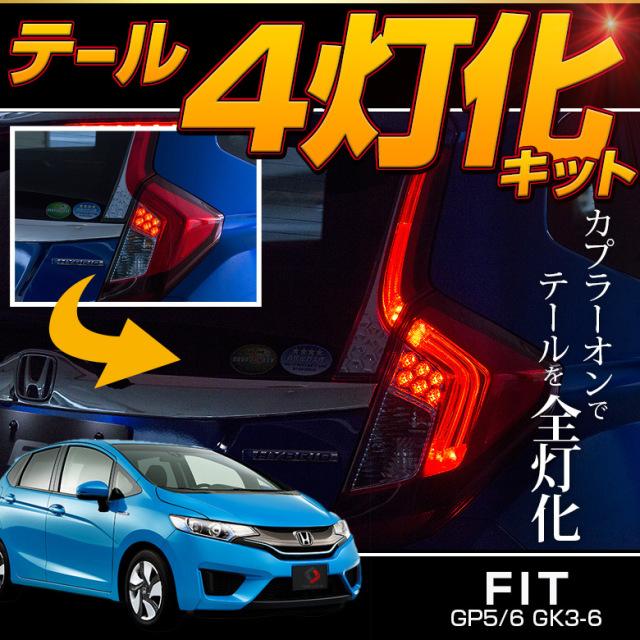 フィットテール4灯化 フィット1.5/HV ※RS非対応 GP5/6 GK3/4/5/6