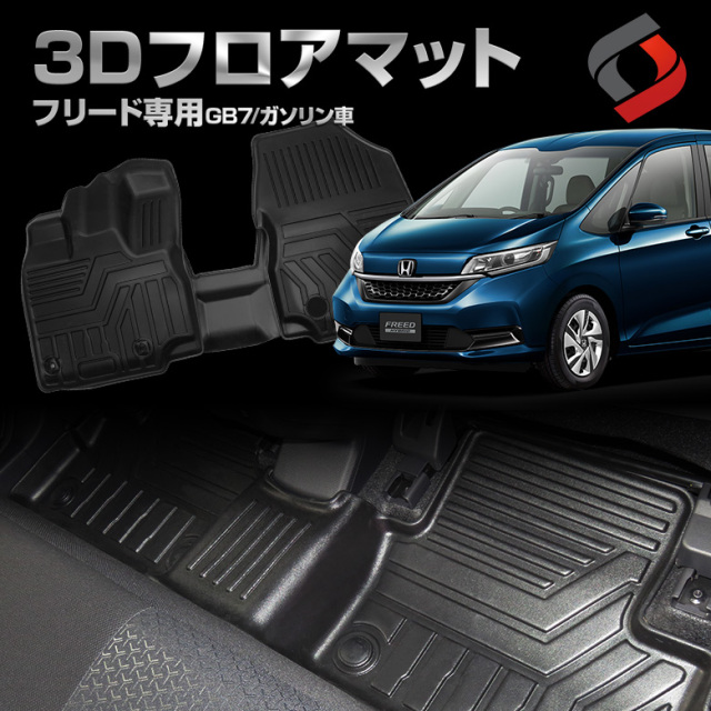 フリード GB7 H28.9~ ガソリン車 7人乗り 専用 3Dフロアマット[J]