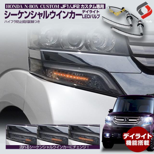 N-BOX JF1・2 カスタム H23.12~H29.7専用 シーケンシャルウインカーデイライトLEDバルブ[A]