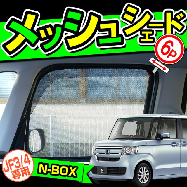 NBOX JF3/4 専用 メッシュシェード