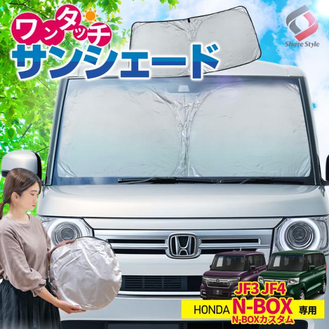 N-BOX N-BOXカスタム JF3 JF4 専用 ワンタッチ サンシェード