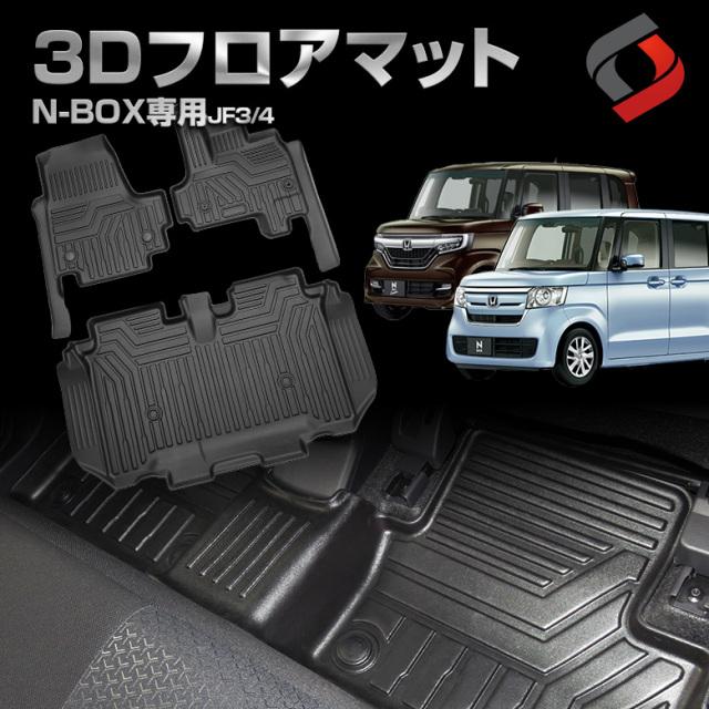 NBOX JB3 4 専用 3Dフロアマット [J]