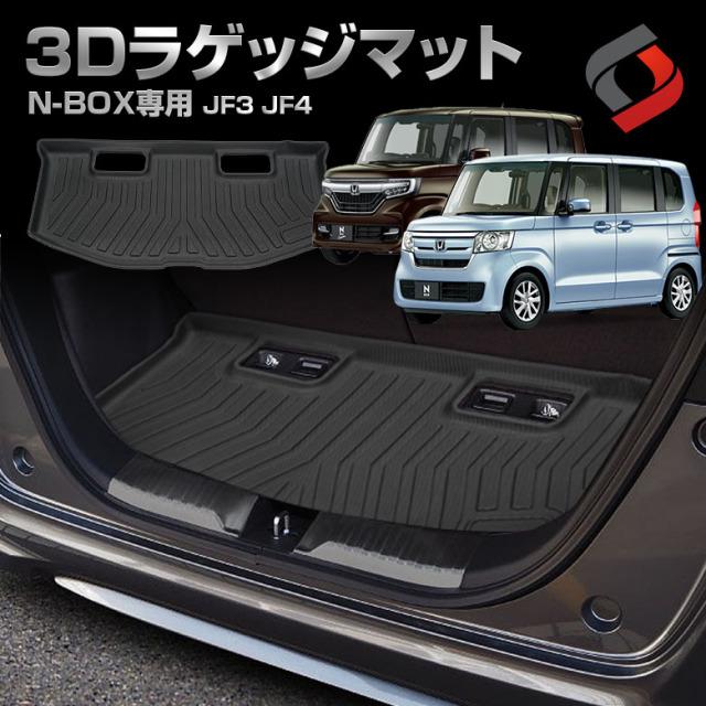 Nbox JB3 JB4 専用 3Dラゲッジマット [J]