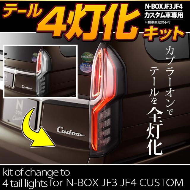 N-BOX JF3 JF4 テール4灯化キットホンダセンシング搭載車