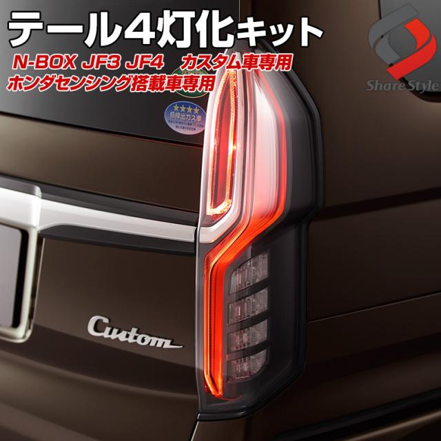 【まとめ割引対象商品】N-BOX JF3 JF4 テール4灯化キットホンダセンシング搭載車