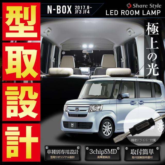 N-BOX (2017年8月~JF3 JF4) 専用設計LEDルームランプ[1E][K]