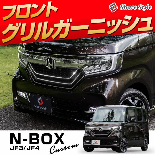 N-BOX グリルガーニッシュ2P カスタム専用1