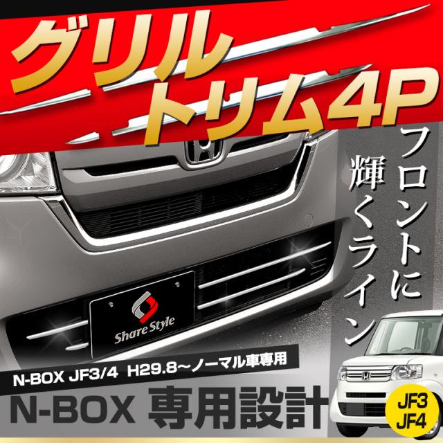 N-BOX JF3/4  H29.8~ノーマル車専用グリルトリム 4P